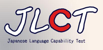 第3回-2020年1月JLCT試験inタイランド