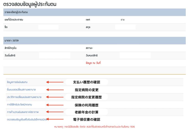 タイの社会保険の利用方法